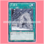 REDU-JP065 : Cold Feet (Common Rare) thumbnail 1
