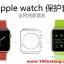 (027-263)เคส Apple Watch iWatch ขนาด 38mm เคสนิ่มใส TPU thumbnail 1