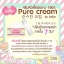 Pure Cream by Jellys ครีมเจลลี่ หัวเชื้อผิวขาว100% thumbnail 3