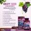 Auswelllife Grape Seed 50000 mg. ออสเวลไลฟ์ เกรป ซีด 50000 มก. บรรจุ 60 แคปซูล thumbnail 7