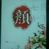 แบบคัดอักษรพู่กันจีนด้วยน้ำ อักษรข่ายซู (颜体)楷书水写习字本