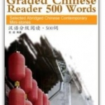 Graded Chinese Reader 500 Words+CD 汉语分级阅读500词