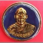 เหรียญหลวงพ่ออุตตมะ