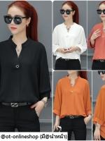 เสื้อสไตล์เกาหลี แต่งดีเทลโลหะด้านหน้าเก๋ๆ เสื้อทรงปล่อยแมทง่าย ใส่กับกางเกงหรือกระโปรงก็เก๋ เนื้อผ้าดีสวมใส่สบาย งานนำเข้าแบรนด์แท้ของเมืองนอก คุณภาพดี