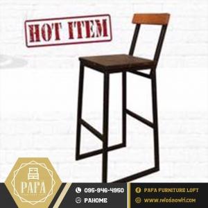 เก้าอี้บาร์สูง