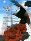 คดีรักอินทรีพิฆาต / เฌอ :: มัดจำ 195 ฿, ค่าเช่า 39 ฿ (ไฟน์ บุ๊ค -Fine Book Publishing) FT_FB_0040