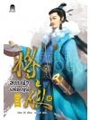 สยบฟ้าพิชิตปฐพี 12 Mao Ni Enter Book
