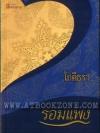 โภคีธรา / รอมแพง :: มัดจำ 175 ฿, ค่าเช่า 35 ฿ (Happy Banana (ในเครือ ฟิสิกส์เซ็นเตอร์) - แนว Red Banana (นิยายรัก)) FT_BN_0006
