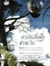 ดาวดินสิ้นฟ้า สาละวิน / ณ พิชา :: มัดจำ 210 ฿, ค่าเช่า 42 ฿ (ไฟน์ บุ๊ค -Fine Book Publishing) FT_FB_0038