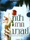 หน้ากากมาลย์ - ชุดดอกไม้ในพงหนาม / นพตะวัน :: มัดจำ 0 ฿, ค่าเช่า 35 ฿ (นกฮูก พับลิชชิง) FT_NH_0025