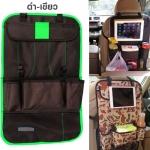 กระเป๋าเก็บของติดเบาะรถยนต์ กระเป๋าอเนกประสงค์ สีดำ+เขียว