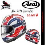 หมวกกันน็อค ARAI RX7X CURVE RED