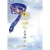 หยกยอดปิ่น 2 (4 เล่มจบ) ซู่อีหนิงเซียง แจ่มใส มากกว่ารัก (เข้า 21/9/60)