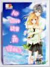 Air Love เกมรักปริศนา / NANAJIMA Kana