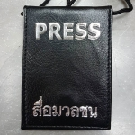 กระเป๋าบัตรคล้องคอ PRESS สื่อมวลชน