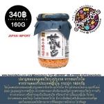 ปลาแซลมอนผสมไข่กุ้งปรุงรส จากฮอกไกโด ของฝากยอดฮิตจากดองกี้ประเทศญี่ปุ่น กระปุก 160กรัม