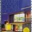 หนังสือใหม่ Smart Design Houses ยากเพื่อง่าย สำนักพิมพ์บ้านและสวน thumbnail 1