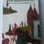 หนังสือมือสอง สิบห้าเมืองเรื่องเที่ยว ประสบการณ์เที่ยว 15 เมืองจาก 15 นักเขียนดัง thumbnail 1