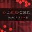 หนังสือโน้ตเปียโน Evangelion Collection Piano All EVA IV thumbnail 1
