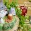 กล่องดนตรีเซรามิก My Neighbor Totoro (โตโตโร่นั่งกิน) thumbnail 3