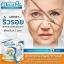 Matiz Plus Pure Collagen Peptides with Vitamin C เมทิซ พลัส คอลลาเจน thumbnail 7